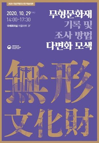 국립무형유산원, 무형문화재 기록 학술대회 개최 - 1
