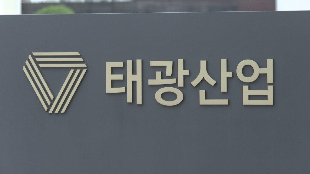 f13b23b94e6 재생시간 02:09 계열사에 김치·와인 강매 갑질…33억 챙긴 태광 총수