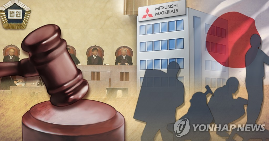 An image of South Korean court rulings against Japan's wartime forced labor (Yonhap)