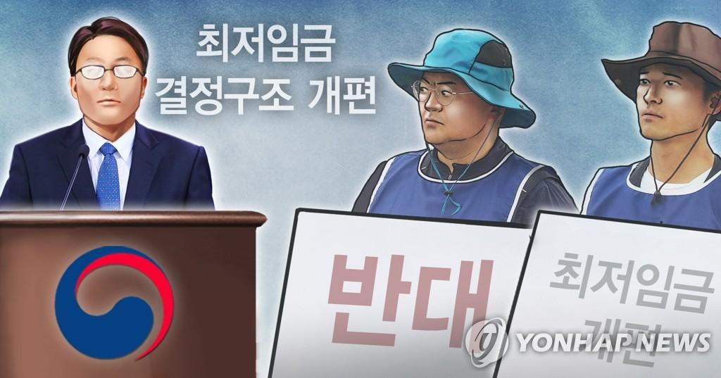 최저임금 결정구조 개편 초안 공개, 노동계 반발(PG)