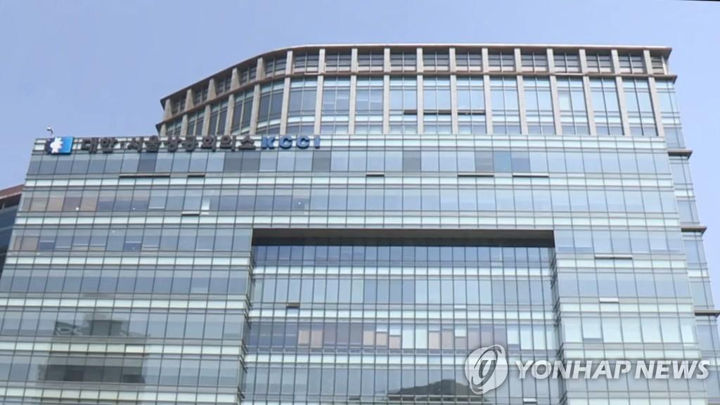 서울 대한상공회의소