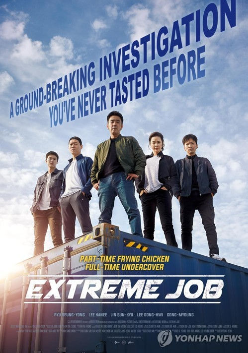 S. Korean mega-hit 'Extreme Job' to be remade in U.S.