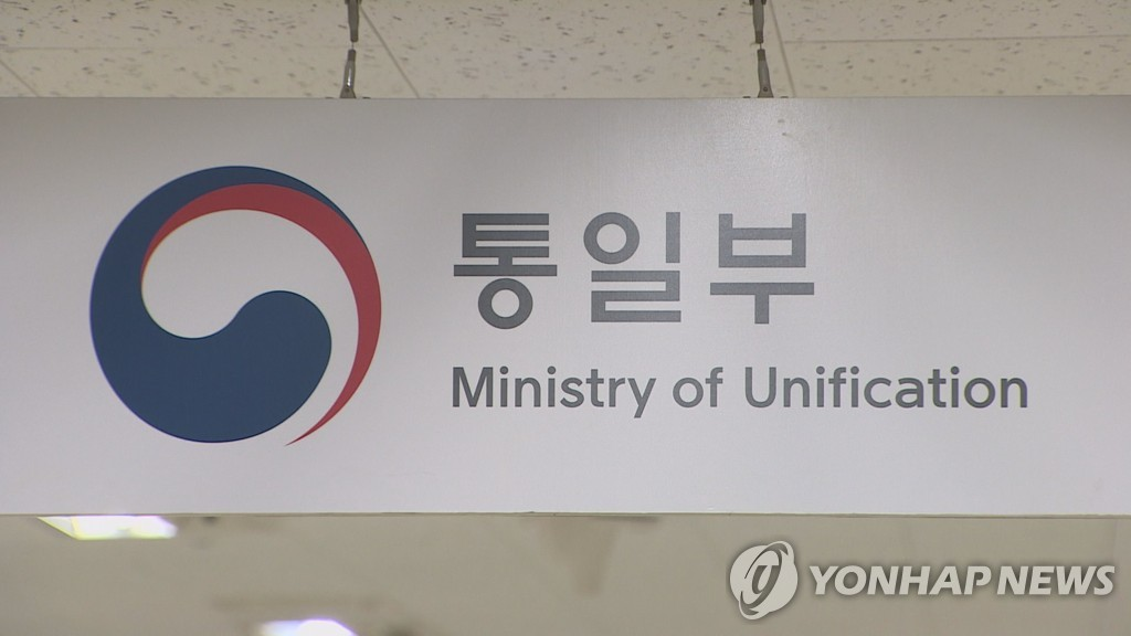 Unification ministry to expand bureau in charge of inter-Korean exchanges - 1