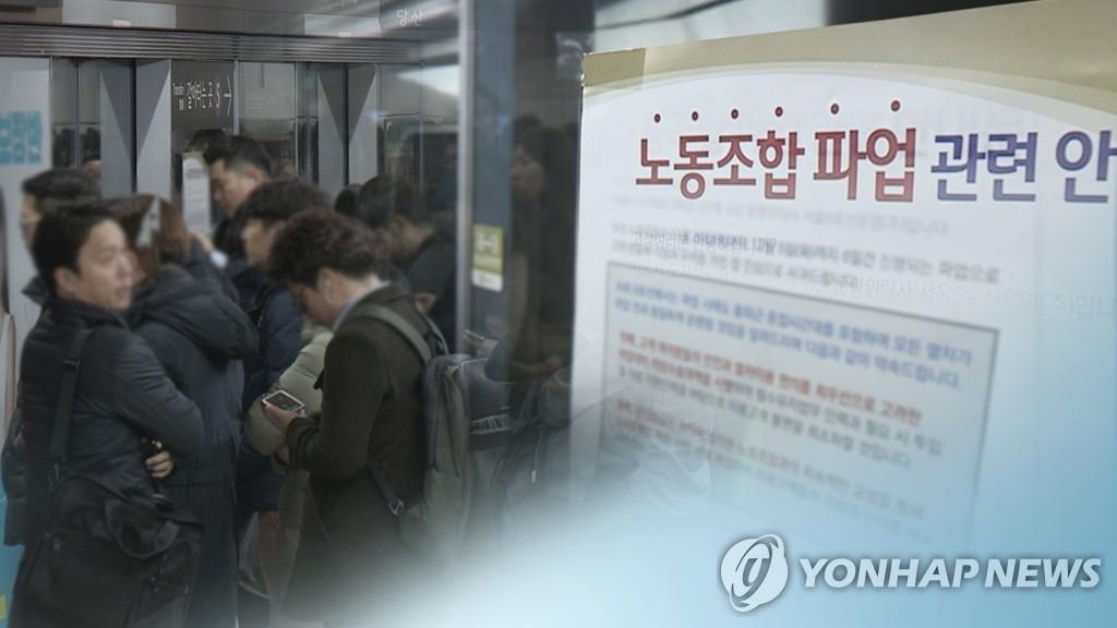 서울지하철 9호선 파업(CG)