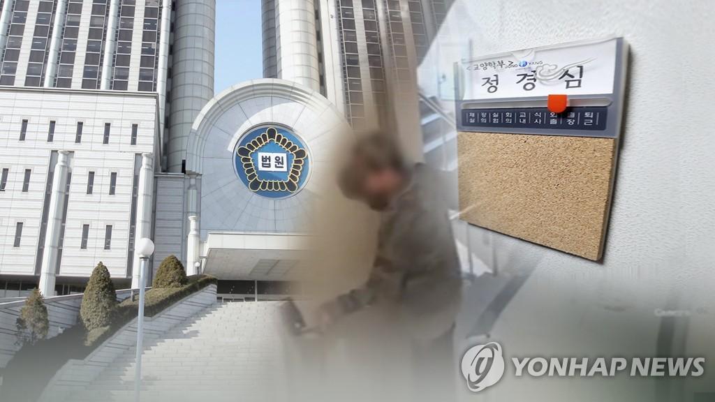 서울중앙지법 (CG)