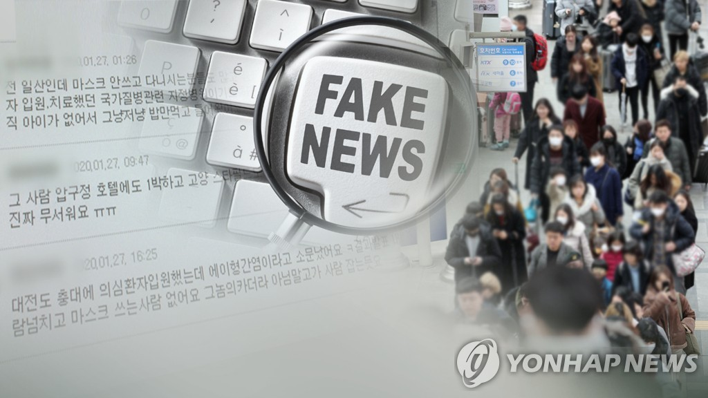 A slew of fake news has emerged following the outbreak of the new coronavirus in South Korea. (Yonhap)