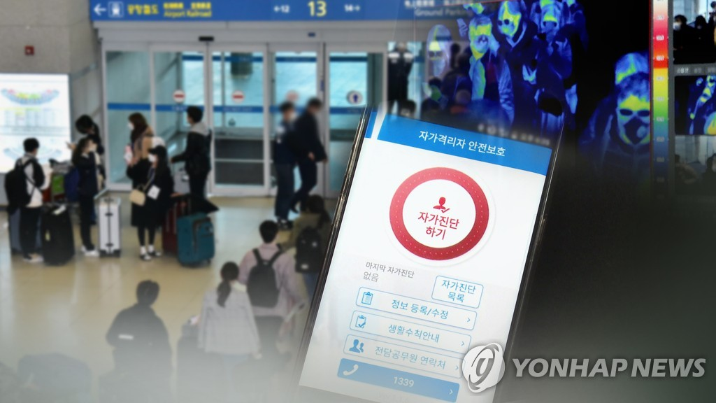 (2nd LD) S. Korea considering wristbands to prevent self-isolators going outside - 1
