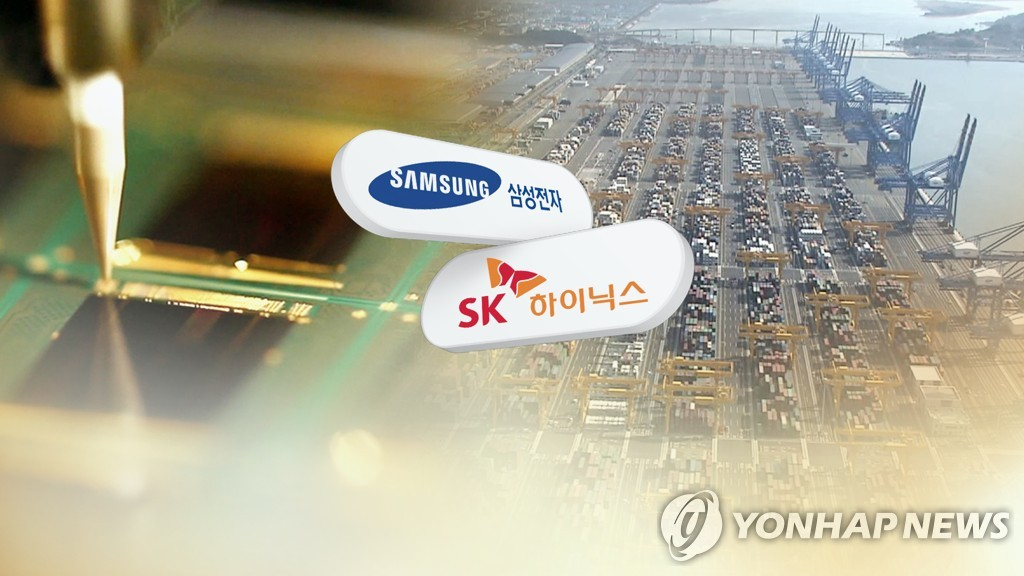 This image created by Yonhap News TV shows logos of South Korean chipmakers Samsung Electronics Co. and SK hynix Inc. (PHOTO NOT FOR SALE) (Yonhap)
