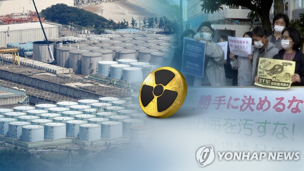 S. Korea to actively participate in IAEA efforts to verify safety over Fukushima water release: official - 1