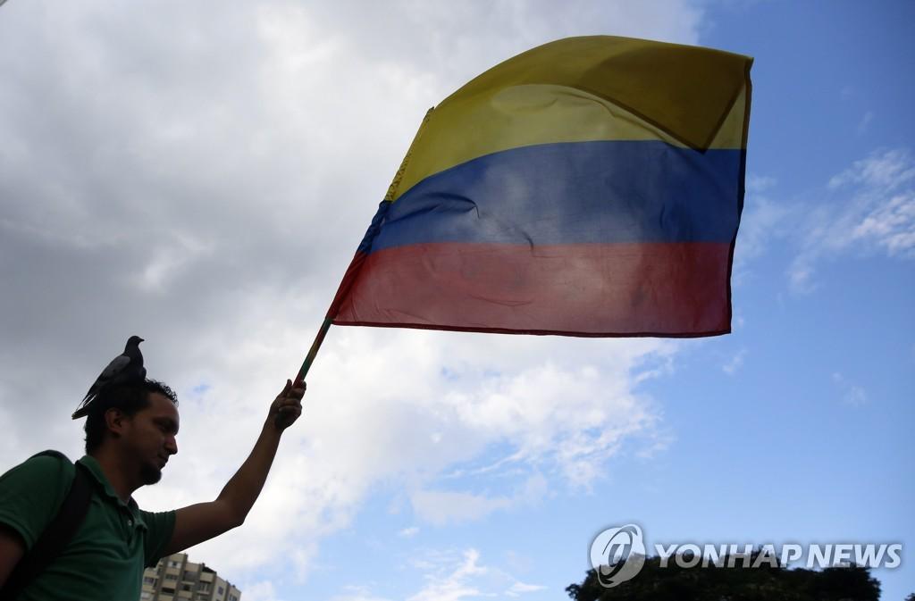 콜롬비아 국기