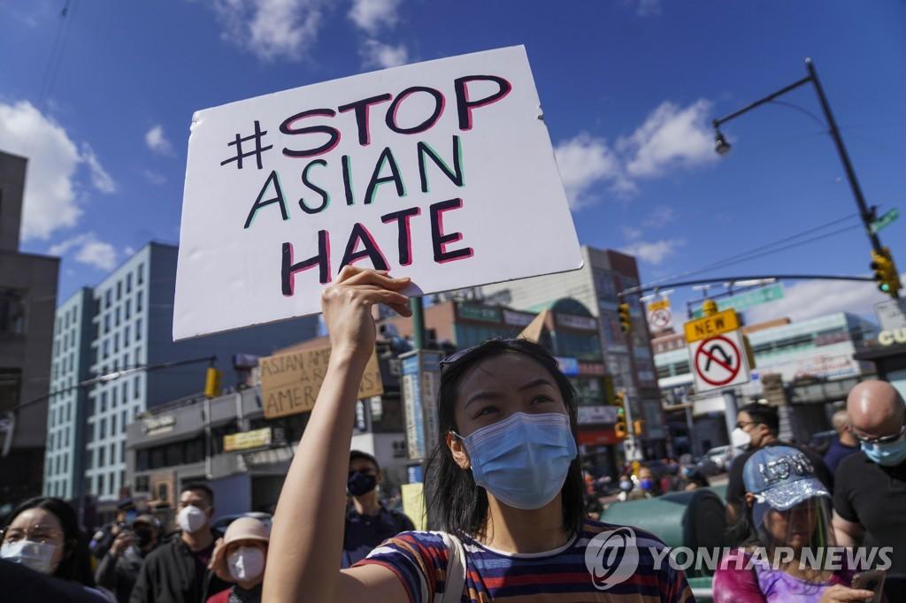 지난 3월 뉴욕시 퀸스 플러싱에서 열린 반아시안 증오범죄 중단 촉구 집회