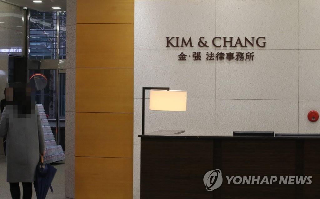 김앤장 법률사무소 지난달 압수수색
