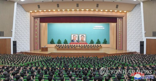 N. Korea marks 60th anniv. of Worker-Peasant Red Guards