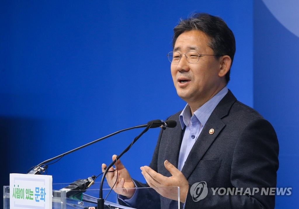 This photo shows Minister of Culture, Sports and Tourism Park Yang-woo speaking during a press conference at a government building in Sejong on April 22, 2019. (Yonhap)
