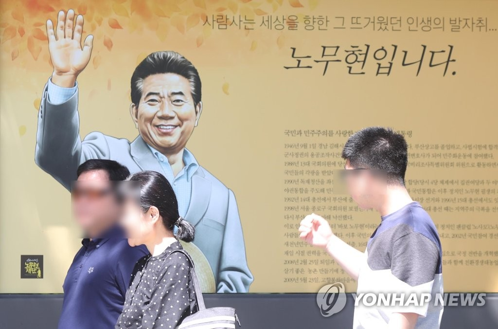 South Koreans visit the Bongha Village in Gimhae, some 450 kilometers southeast of Seoul, on May 22, 2019, one day before the 10th anniversary of the death of former President Roh Moo-hyun. (Yonhap)