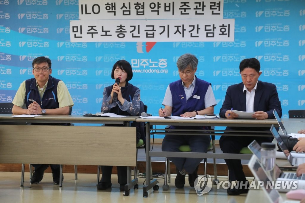 Officials from the Korean Confederation of Trade Unions, a major South Korean labor umbrella group, hold a press conference in Seoul on May 23, 2019, over the government's plan to submit a motion to seek parliamentary ratification of three out of four key International Labor Organization conventions. (Yonhap)