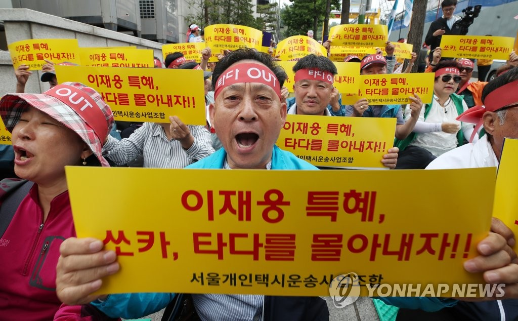 Members of the Seoul Private Taxi Association voice their opposition to Tada in a rally in Seoul on June 19, 2019. (Yonhap)