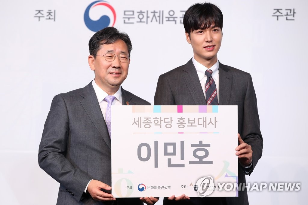 S. Korean actor Lee Min-ho