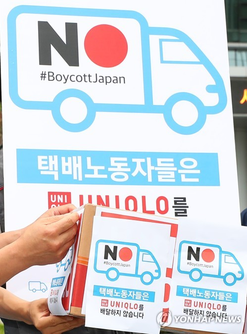 Boycotting Uniqlo delivery