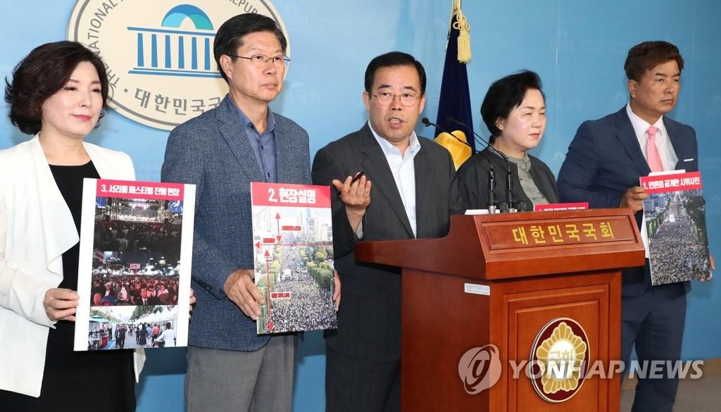 """박성중 """"검찰개혁 집회 추산인원... 매우 부풀려져"""""""