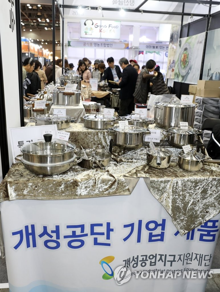 Visitors look at products manufactured at the suspended inter-Korean industrial park in the western North Korean border town of Kaesong at a consumer goods fair in Goyang, north of Seoul, on Nov. 14, 2019. The goods were produced before the complex was shuttered in early 2016 in response to the North's nuclear and missile tests. (Yonhap)