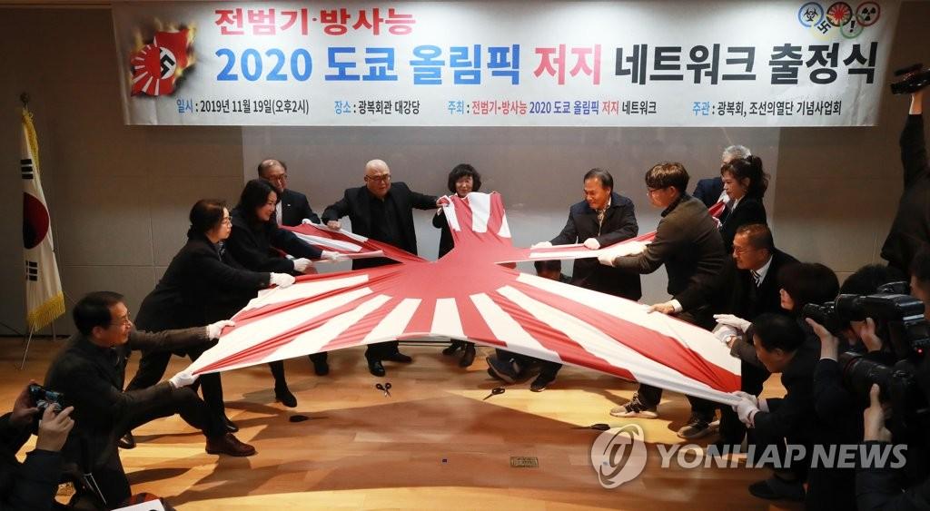 東京五輪競技場への旭日旗の持ち込みなどに反対する韓国市民団体のパフォーマンス(資料写真)=(聯合ニュース)