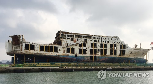 Prosecutors raid state audit agency in Sewol probe