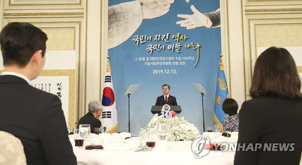 President Moon Jae-in speaks during a Cheong Wa Dae luncheon meeting on Dec. 13, 2019, with members of a presidential panel on commemorating the 100th anniversary of the March 1st Independence Movement and the establishment of the Provisional Government during Japan's colonial rule of Korea. (Yonhap)