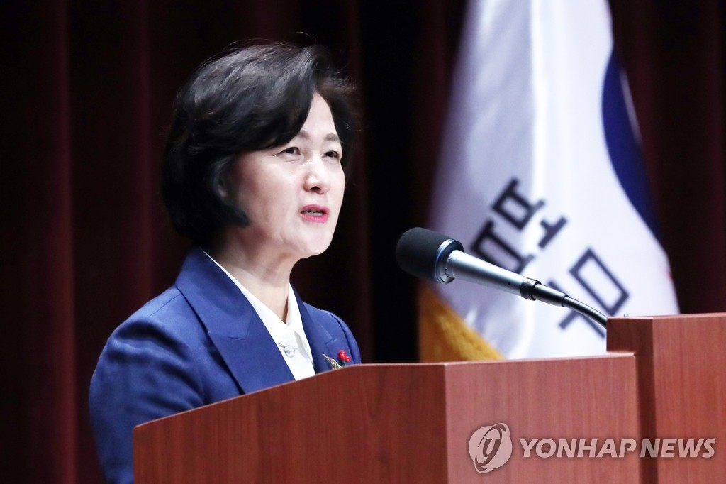 Justice Minister Choo Mi-ae delivers her inauguration speech at the Ministry of Justice office in Gwacheon, south of Seoul, on Jan. 3, 2020. (Yonhap)