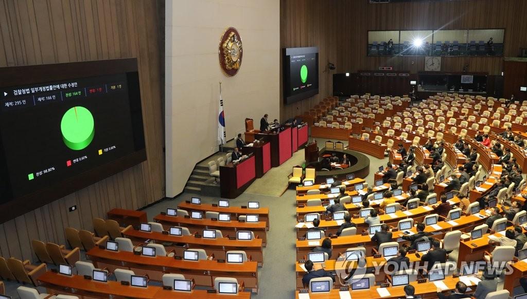 검찰청법 개정안 본회의 통과