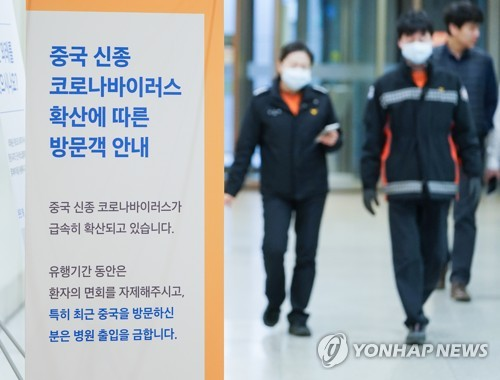 S. Korea raises travel warning for Wuhan, recommends withdrawal from region