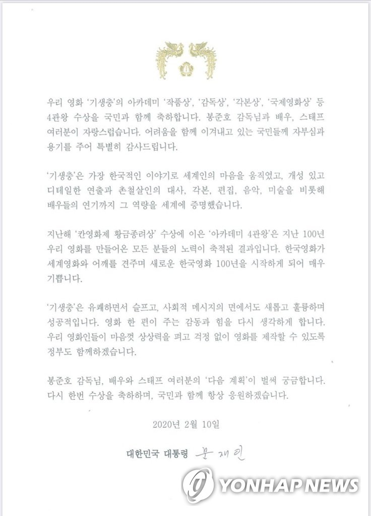 "This photo released by Cheong Wa Dae shows President Moon Jae-in's congratulatory letter for the ""Parasite"" team on its winning of four Academy Awards. (PHOTO NOT FOR SALE) (Yonhap)"
