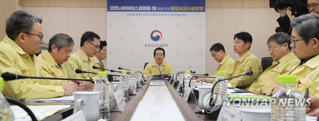 Prime Minister Chung Sye-kyun presides over a inter-agency meeting on the government's response to the COVID-19 virus outbreak at the government office complex in Sejong City, some 150km south of Seoul, on Feb. 14, 2020. (Yonhap)