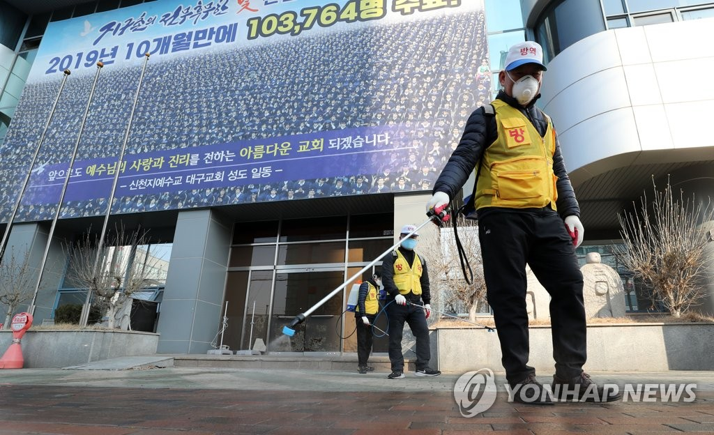 Officials disinfect a church in Daegu on Feb. 20, 2020, where a patient spread the novel coronavirus COVID-19 to scores of others during Sunday services. (Yonhap)