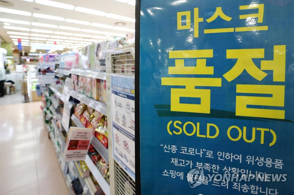 A notice at a retail outlet in Seoul informs customers that masks are sold out amid the sharp increase of COVID-19 infections on Feb. 27, 2020. (Yonhap)