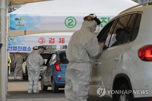 (Yonhap Feature) Offbeat approach, tech prowess characterize S. Korea's virus fight