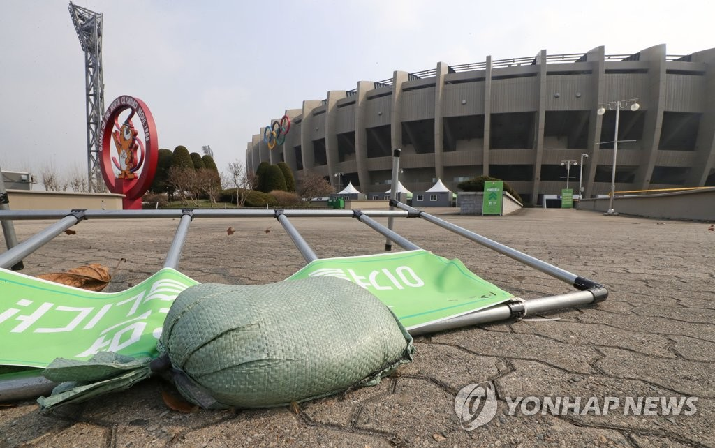 A fence is seen outside Seoul Sports Complex in eastern Seoul, where a drive-thru screening center has been set up, on March 19, 2020. (Yonhap)