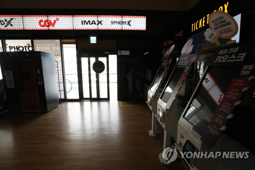 A CGV theater in Myeongdong, central Seoul, is closed on March 28, 2020. (Yonhap)