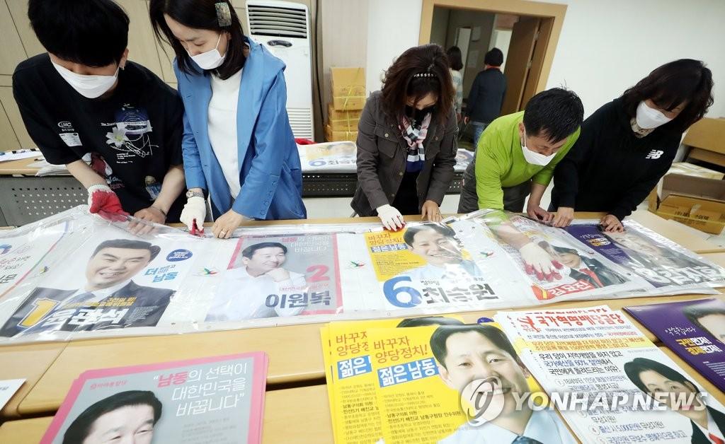 제21대 총선 선거벽보 작업 한창