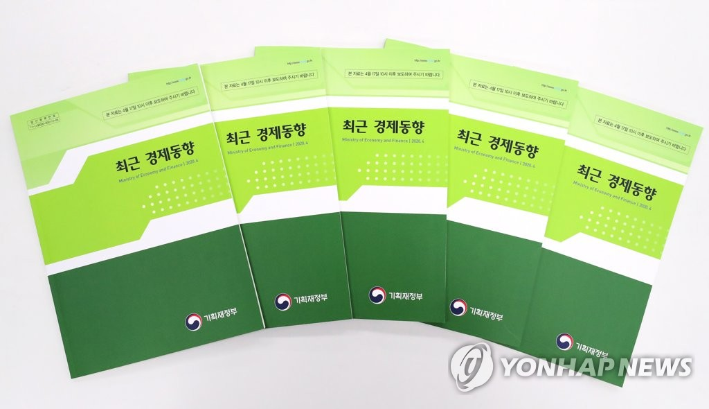 "This photo, taken on April 17, 2020, shows monthly economic reports issued by the finance ministry, called the ""Green Book."" (Yonhap)"