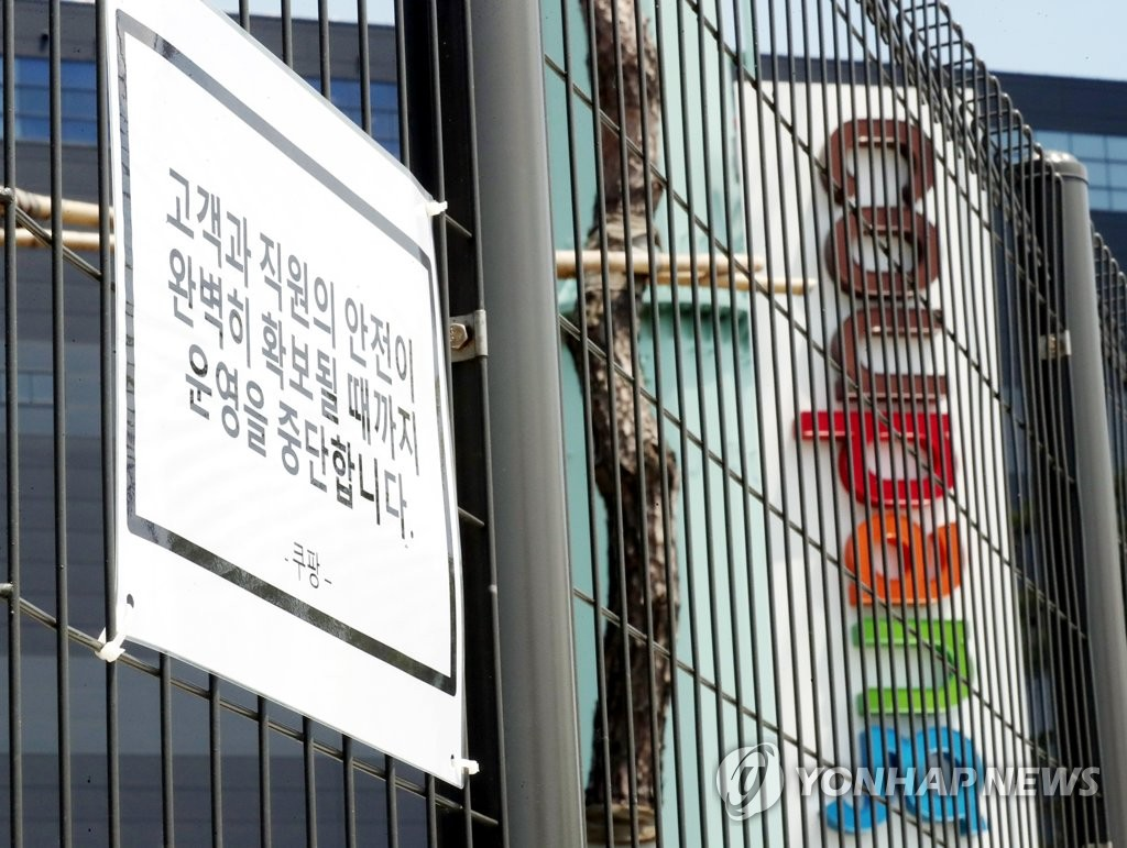 E-commerce operator Coupang's logistics center located in Bucheon, west of Seoul, is closed on May 27, 2020, after the facility reported more at least 36 new coronavirus patients. (Yonhap)