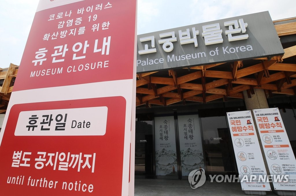 This photo, taken on May 31, 2020, shows a statement on the suspension of operations of the National Palace Museum of Korea through June 14 over the new coronavirus. (Yonhap)
