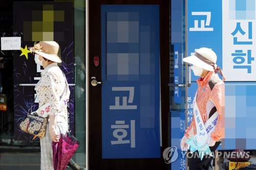 S. Korea again gripped by church-linked cluster infections in greater Seoul area