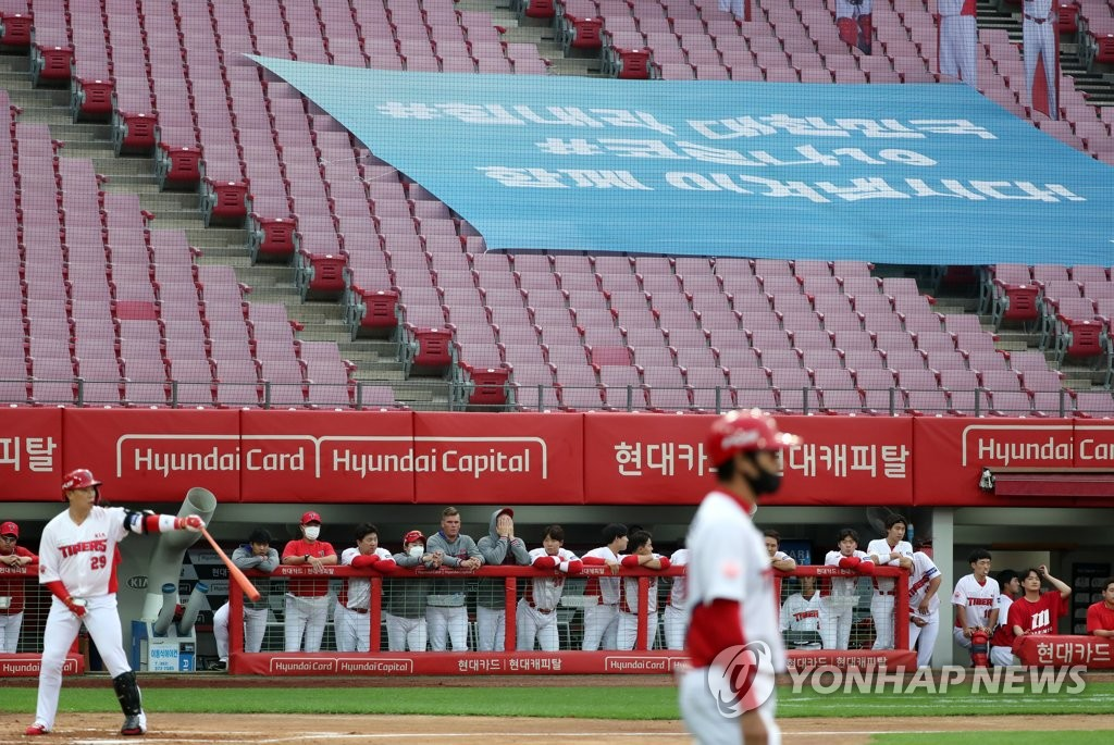 In this file photo from June 3, 2020, the Kia Tigers take on the Lotte Giants during a Korea Baseball Organization regular season game without fans at Gwangju-Kia Champions Field in Gwangju, 330 kilometers south of Seoul. (Yonhap)