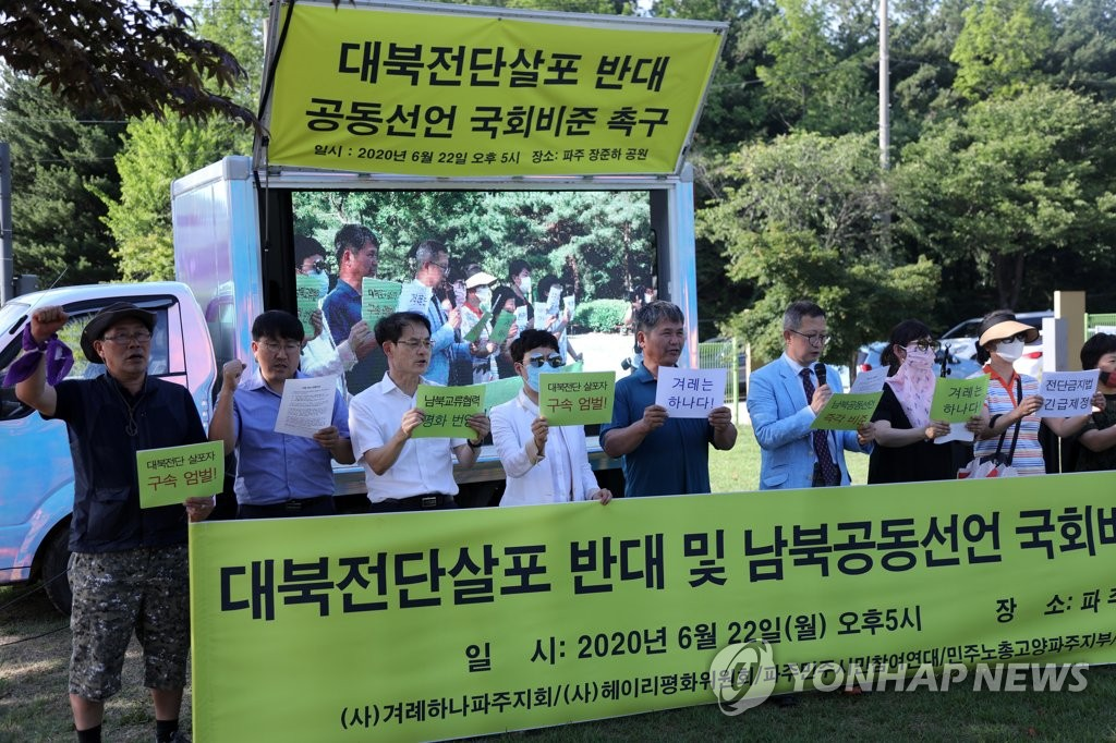 Residents hold a news conference in Paju, 30 kilometers north of Seoul, on June 22, 2020, calling on North Korean defector groups to cancel plans to fly anti-Pyongyang leaflets over the border. (Yonhap)