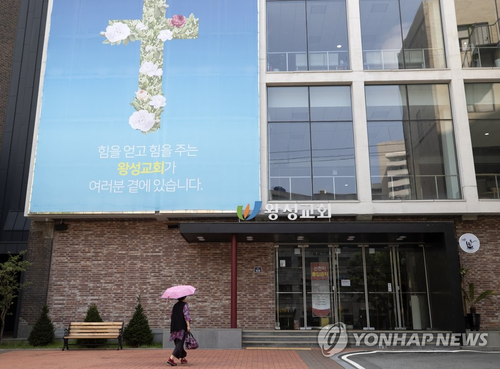 In this photo taken June 28, 2020, a church in Seoul's southwestern ward of Gwanak is closed after a number of COVID-19 cases were reported. (Yonhap)