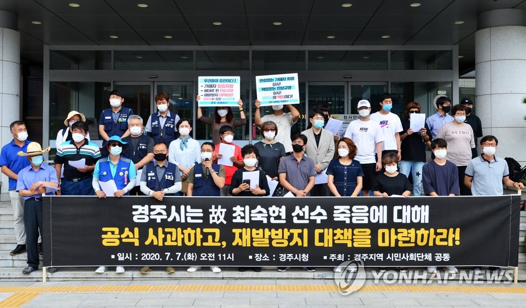 South Korean activists stage a rally in front of the Gyeongju City Hall in the city of North Gyeongsang Province, 370 kilometers southeast of Seoul, on July 7, 2020, calling on the city government to offer a formal apology over what they claim to be its negligent handling of the Choi Suk-hyeon case. Choi, a member of the city hall's triathlon team took her own life in late June, reportedly after suffering longstanding abuse from her coaching staff. (Yonhap)