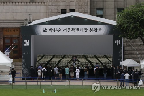 Funeral for Seoul mayor