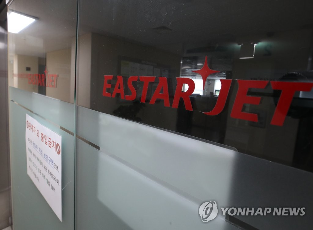 This photo taken July 14, 2020, shows Eastar Jet's headquarters in western Seoul. (Yonhap)