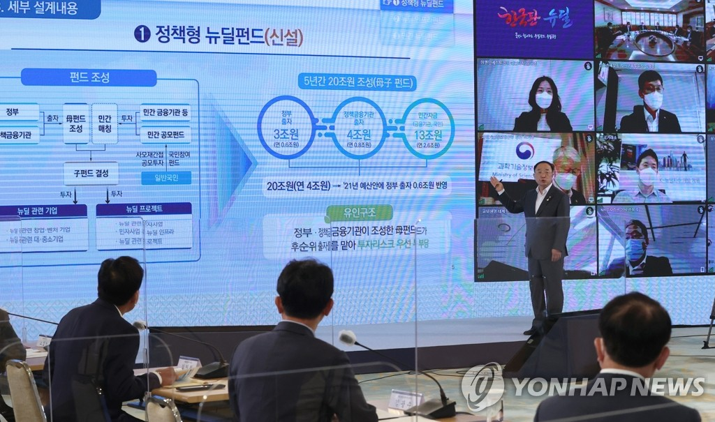 Finance Minister Hong Nam-ki briefs senior officials on details of the New Deal fund on Sept. 3, 2020. (Yonhap)